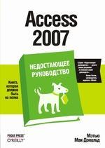 Книга Access 2007. Недостающее руководство. Мак-Дональд