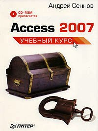 Книга Access 2007. Учебный курс. Сеннов (+CD)