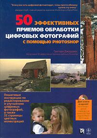 Книга 50 эффективных приемов обработки цифровых фотографий с помощью Photoshop. Грегори Джорджес