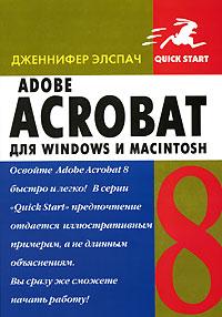 Книга Adobe Acrobat 8 для Windows и Macintosh. Быстрый старт. Элспач