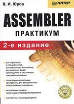 Книга Assembler. Практикум. 2-е изд. Юров. Питер