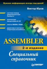 Книга Assembler: специальный справочник. 2-е изд. Юров. Питер