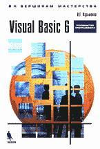 Книга Visual Basic 6. К вершинам мастерства. Кузьменко