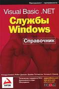 Книга Visual Basic.Net. Службы Windows. Справочник. Конвэй. 2003