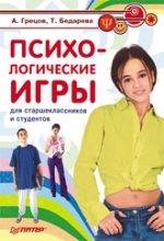 Книга Психологические игры для старшеклассников и студентов.Грецов
