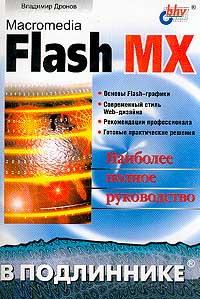 Книга Flash MX. Полное руководство. Гультяев.