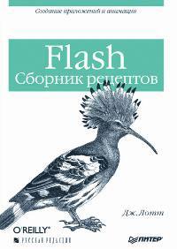 Книга Flash. Сборник рецептов. Лотт