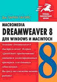 Книга Macromedia Dreamweaver 8 для Windows и Macintosh. Тауэрс