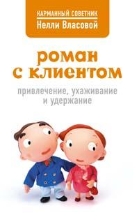 Книга Роман с клиентом: привлечение, ухаживание и удержание. Власова