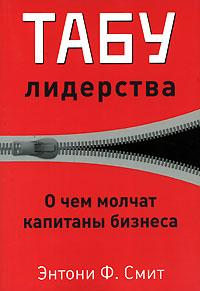 Книга Табу лидерства. О чем молчат капитаны бизнеса. Смит