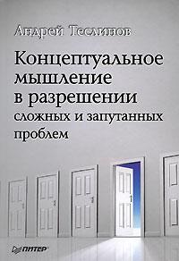 Книга Концептуальное мышление в разрешении сложных и запутанных проблем. Теслинов