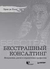 Книга Бесстрашный консалтинг. Искушения, риски и ограничения профессии. Хаан