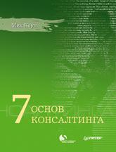 Книга 7 основ консалтинга. Коуп
