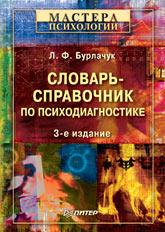 Книга Словарь-справочник по психодиагностике. 3-е изд. Бурлачук