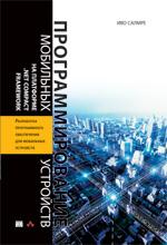 Книга Программирование мобильных устройств на платформе .Net Compact Framework. Иво Салмре