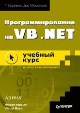 Купить Книга Программирование на VB.NET: учебный курс. Корнелл. Питер. 2002