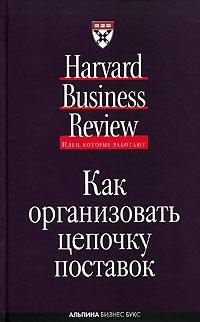 Книга Как организовать цепочку поставок (Идеи, которые работают).
