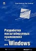 Книга Разработка масштабируемых приложений для MS Windows. Мастер-класс. Санблэд. 2002