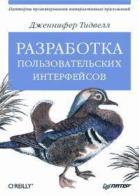 Книга Разработка пользовательских интерфейсов. Тидвелл