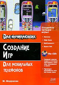 Книга Создание игр для мобильных телефонов. Моррисон