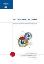 Книга Экспертные системы: принципы разработки и программирование. 4-е изд. Джозеф Джарратано