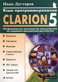 Книга Язык программирования Clarion 5.0. Дегтярев