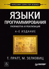 Книга Языки программирования: разработка и реализация. 4-е изд. Зелковиц. Питер. 2002