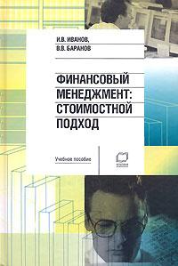 Книга Финансовый менеджмент: Стоимостной подход. Иванов