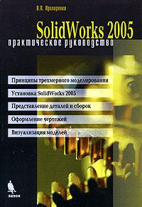 Книга Solid Works 2005. Практическое руководство. Прохоренко