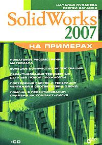 Книга SolidWorks 2007. На примерах. Дударева (+ CD)