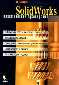 Книга SolidWorks. Практическое руководство. Прохоренко