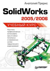 Купить Книга Solidworks 2005/2006. Учебный курс. Прерис