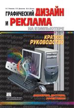 Книга Графический дизайн и реклама на компьютере. Краткое руководство. Рожкова Надежда