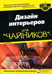 Книга Дизайн интерьеров для чайников, 2-е изд. Патриция Харт Мак-Миллан