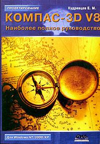 Книга КОМПАС - 3D V8. Наиболее полное руководство. Кудрявцев