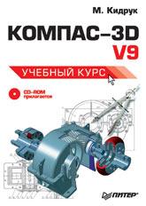 Книга КОМПАС-3D V9. Учебный курс. Кидрук (+CD)