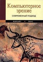 Книга Компьютерное зрение. Современный подход. Дэвид А. Форсайт. 2004