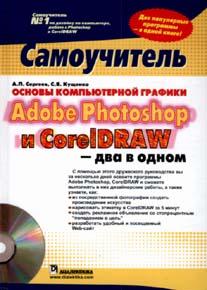 Книга Основы компьютерной графики. Adobe Photoshop и CorelDRAW - два в одном. Самоучитель. Сергеев А