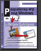 Книга Разработка компьютерных игр под Windows в XNA Game Studio Express. Горнаков (+3CD)