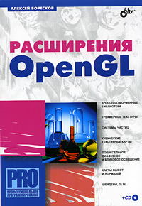 Книга Расширения OpenGL. Боресков. +CD