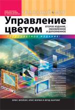 Книга Реальный мир управления цветом. 2-е изд. Брюс Фрейзер