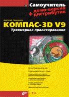 Книга Самоучитель КОМПАС-3D V9. Трехмерное проектирование. Герасимов (+CD)