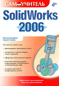 Книга Самоучитель. SolidWorks 2006 (+ CD). Дударева
