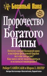 Книга Пророчество богатого папы. 3-е изд. Кийосаки