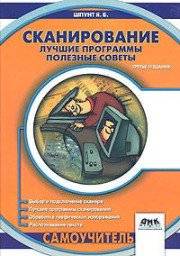 Книга Сканирование: лучшие программы. Изд.3. Шпунт. 2003