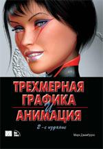 Книга Трехмерная графика и анимация. 2-е изд. Джамбруно. Вильямс. 2002