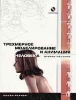 Книга Трехмерное моделирование и анимация человека. 2-е изд. Питер Ратнер