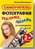 Книга Фотография, реклама, дизайн на компьютере. Самоучитель. 2-е изд. (+CD). Шнейдеров. Питер. 2004