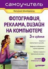 Книга Фотография, реклама, дизайн на компьютере. Самоучитель. 3-е изд. Шнейдеров (+CD)