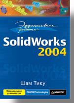 Книга Эффективная работа: SolidWorks 2004. Тику. Питер